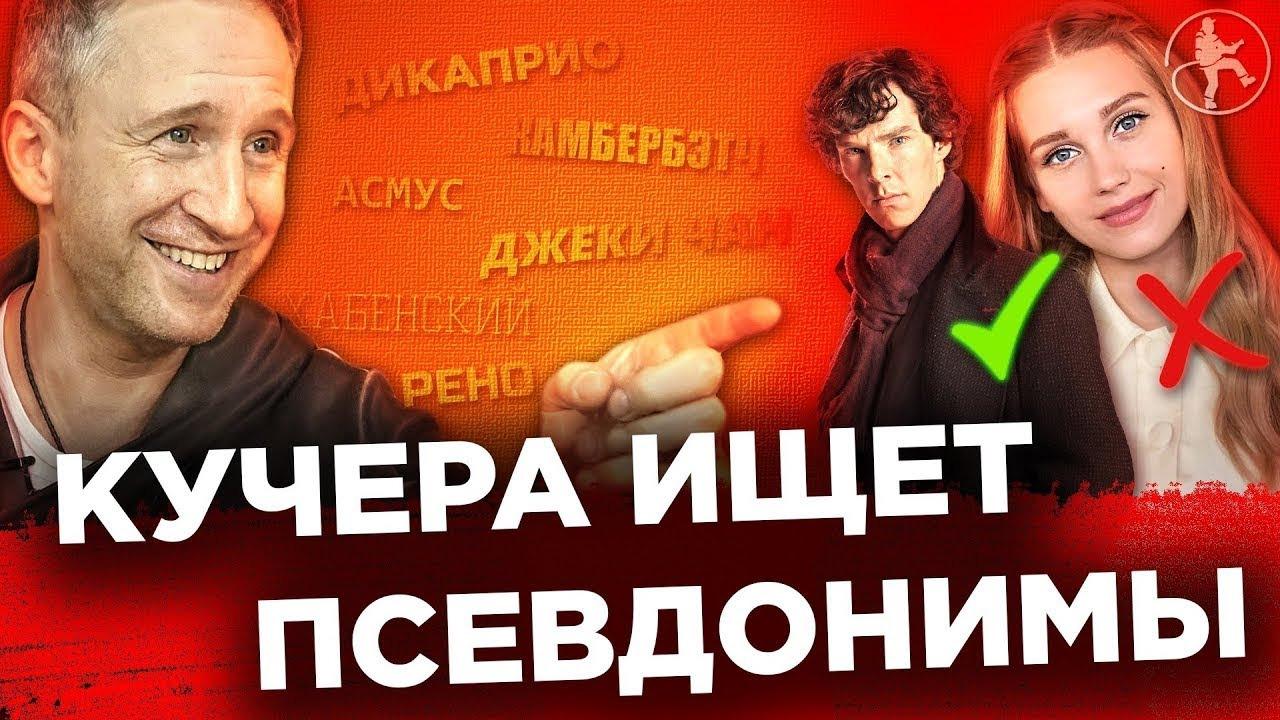 ПОЖАРНАЯ КОМАНДА — s2021e41 — ОСКАР КУЧЕРА УГАДЫВАЕТ ПСЕВДОНИМЫ АКТЕРОВ
