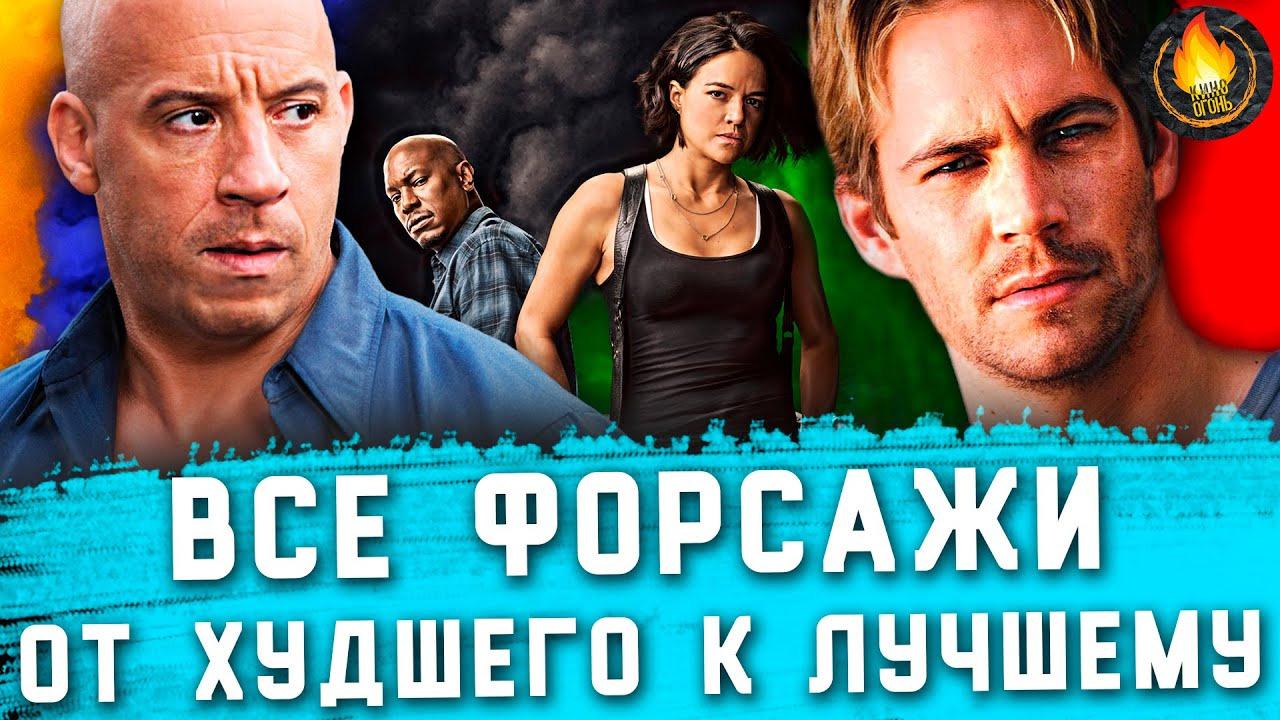 Кино Огонь — s2021e374 — ВСЕ ФОРСАЖИ: ОТХУДШЕГО КЛУЧШЕМУ