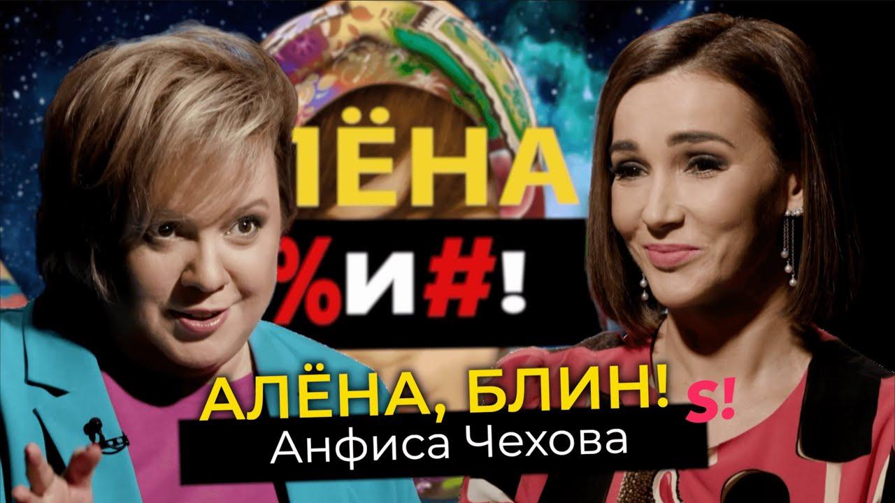 Алёна, блин! — s01e77 — Анфиса Чехова— домогательства наМуз-ТВ, домашнее насилие, развод, «женская революция»