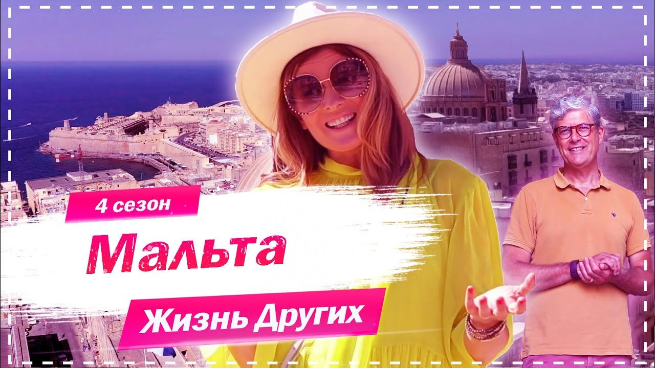 Жизнь других — s04e04 — Выпуск 50. Мальта