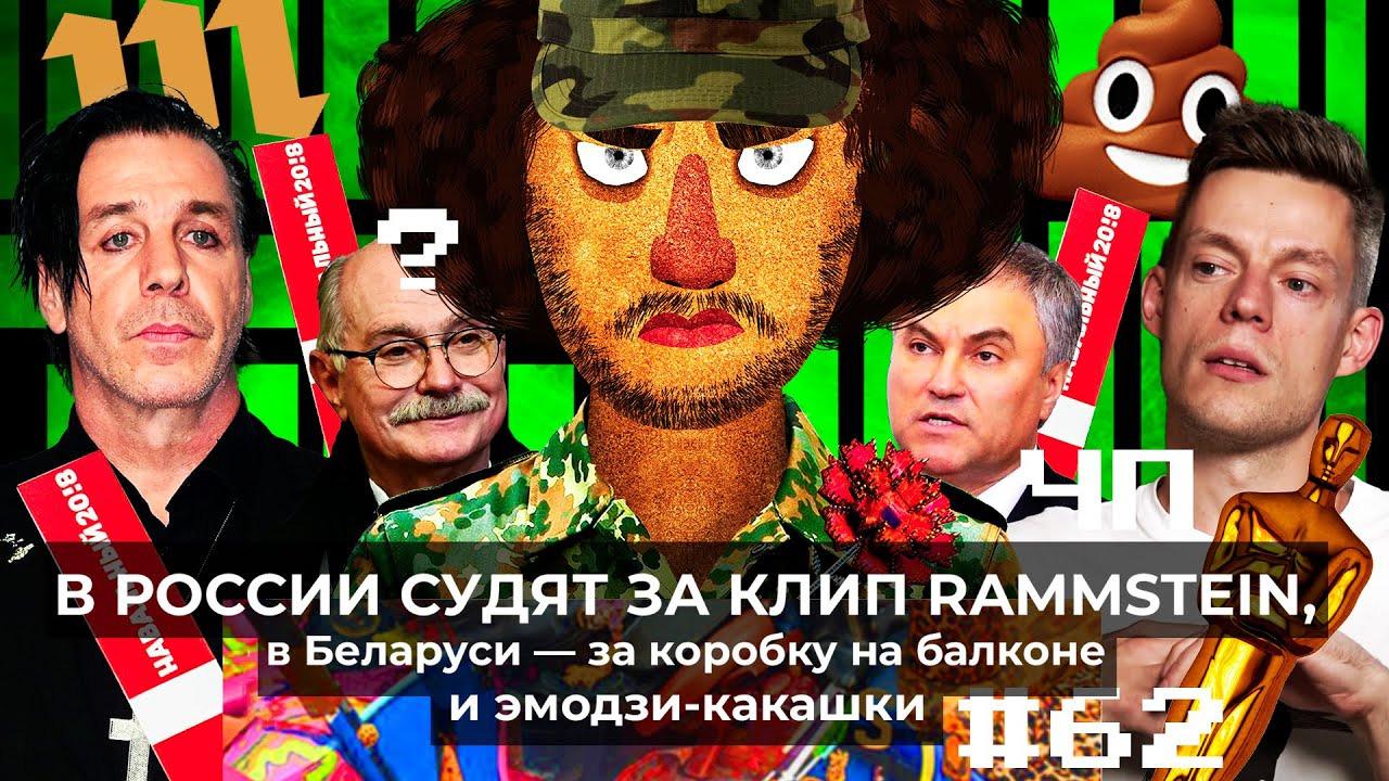 varlamov — s05 special-0 — ЧёПроисходит #62 | Володин получит палкой, 2,5 года заRammstein, «Медуза» просит опомощи