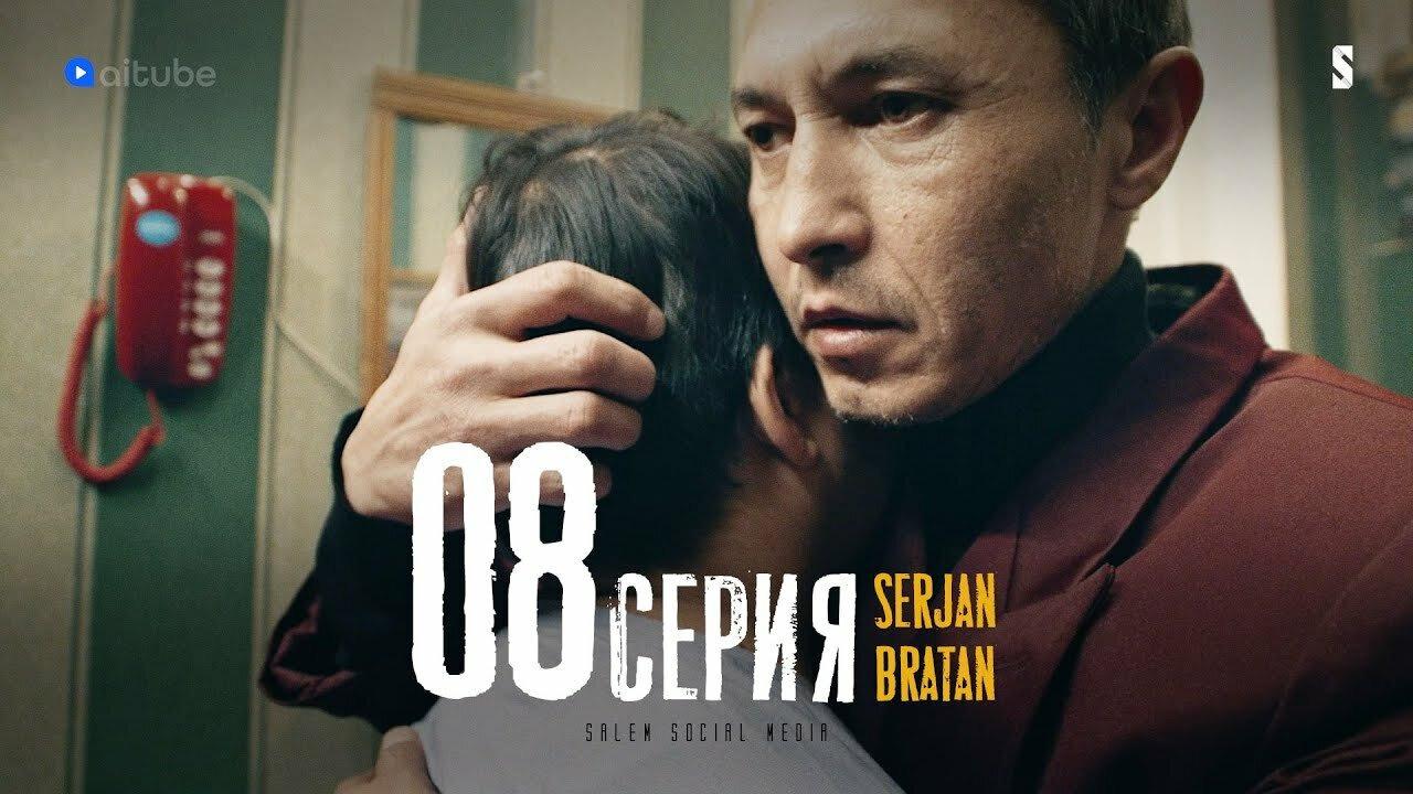 Serjan Bratan — s01e08 — Зачем меня Бог из комы вытащил?