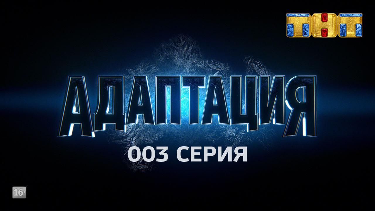 Адаптация — s01e03 — Серия 03