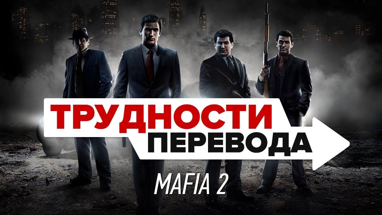 Трудности перевода — s01e15 — Трудности перевода. Mafia 2