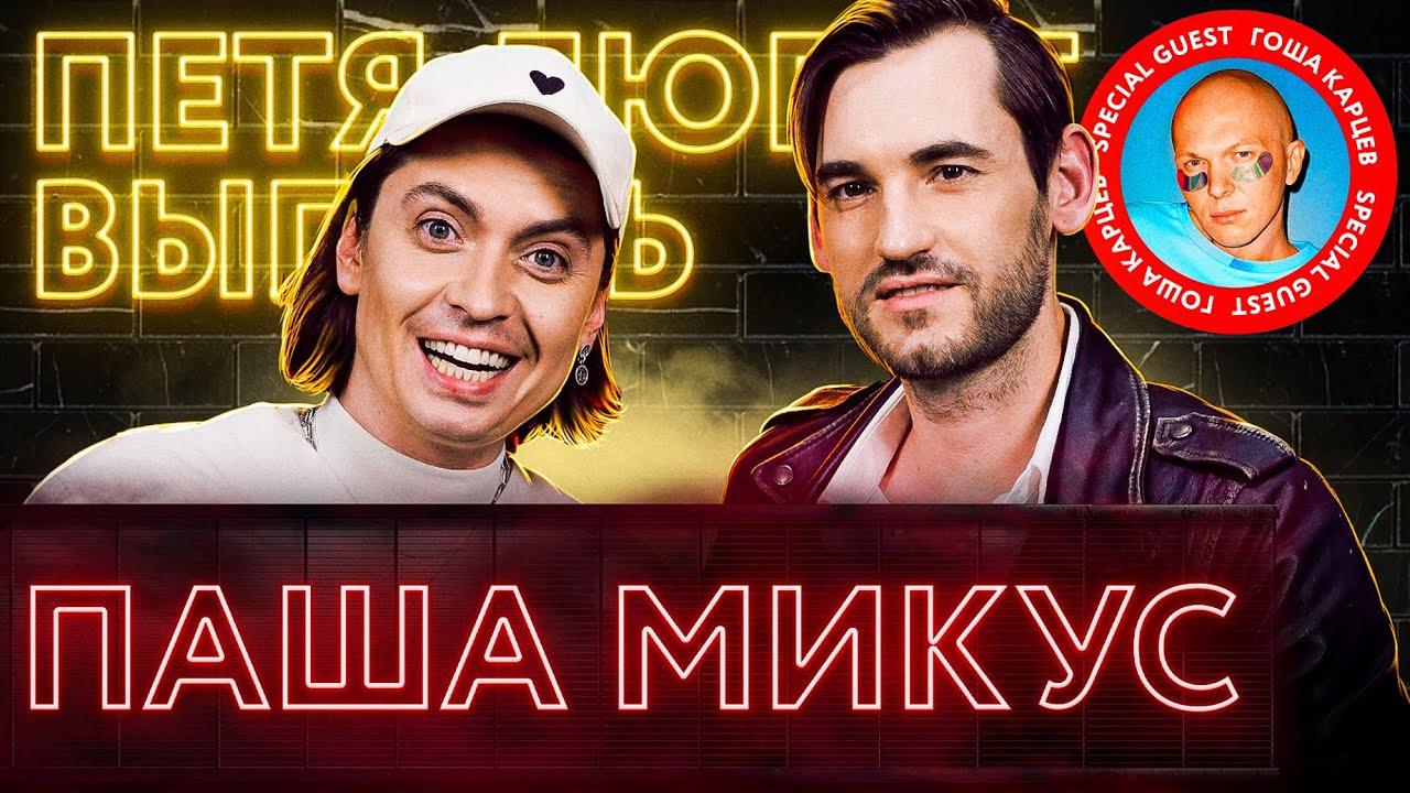 ПЕТЯ ЛЮБИТ ВЫПИТЬ — s05e09 — Паша Микус иГоша Карцев
