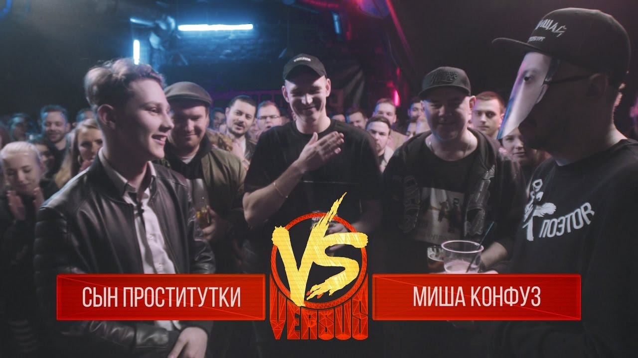 VERSUS: FRESH BLOOD — s03e15 — Сын Проститутки VS Миша Конфуз. Round 3