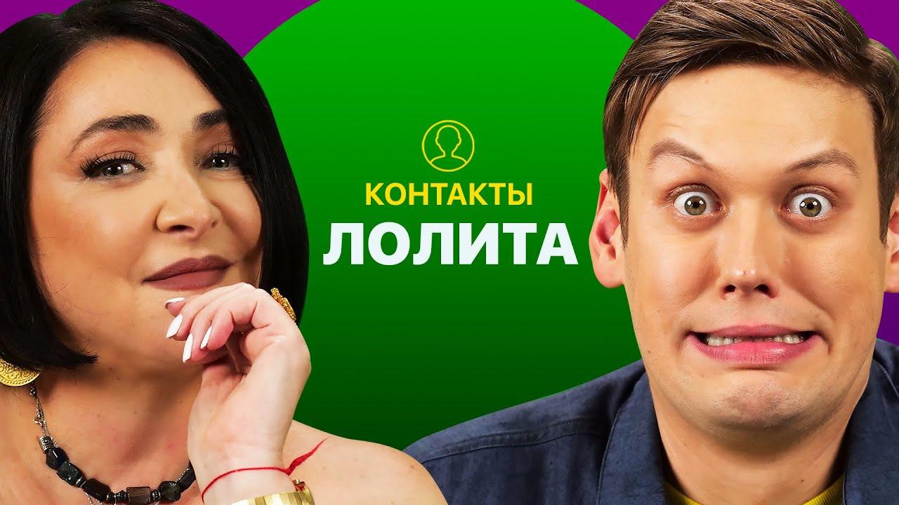 КОНТАКТЫ — s01e20 — КОНТАКТЫ втелефоне Лолиты: Зеленский, Нагиев, Бузова, Малышева