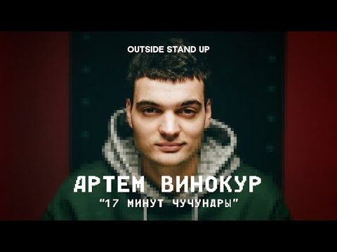 OUTSIDE STAND UP — s02e14 — Артем Винокур «17 МИНУТ ЧУЧУНДРЫ»
