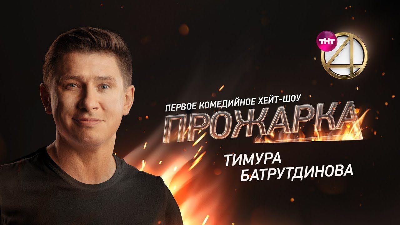 Прожарка — s02e02 — Выпуск 08. Тимур Батрутдинов