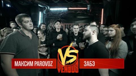VERSUS: FRESH BLOOD — s03e02 — Максим PARoVoZ VS Забэ. Отборочный баттл #2
