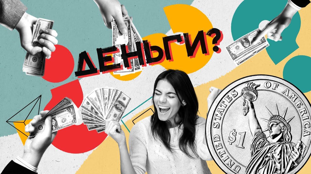 Хороший Вопрос — s01e04 — Почему нельзя бесконечно печатать деньги? Хороший Вопрос