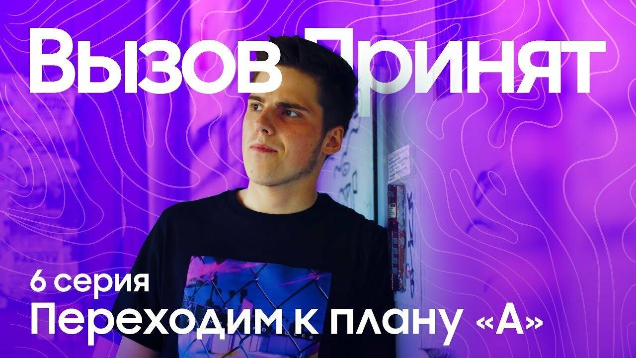 "Вызов принят — s01e06 — Переходим к плану ""А"""