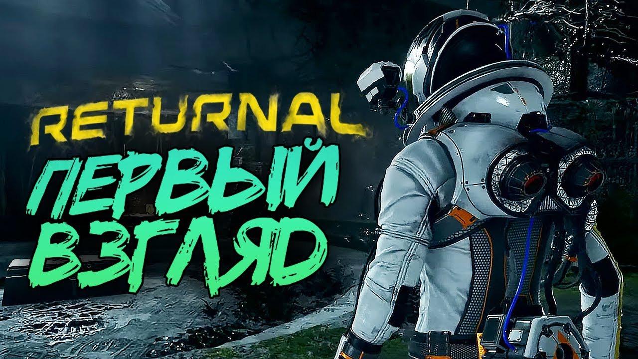 TheBrainDit — s11e154 — ОНА ВЫШЛА! НОВЫЙ ЭКСКЛЮЗИВ НАPLAYSTATION 5 ● Returnal