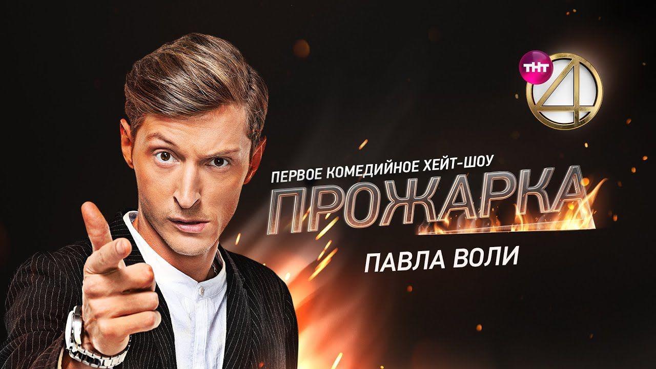 Прожарка — s02e03 — Выпуск 09. Павел Воля