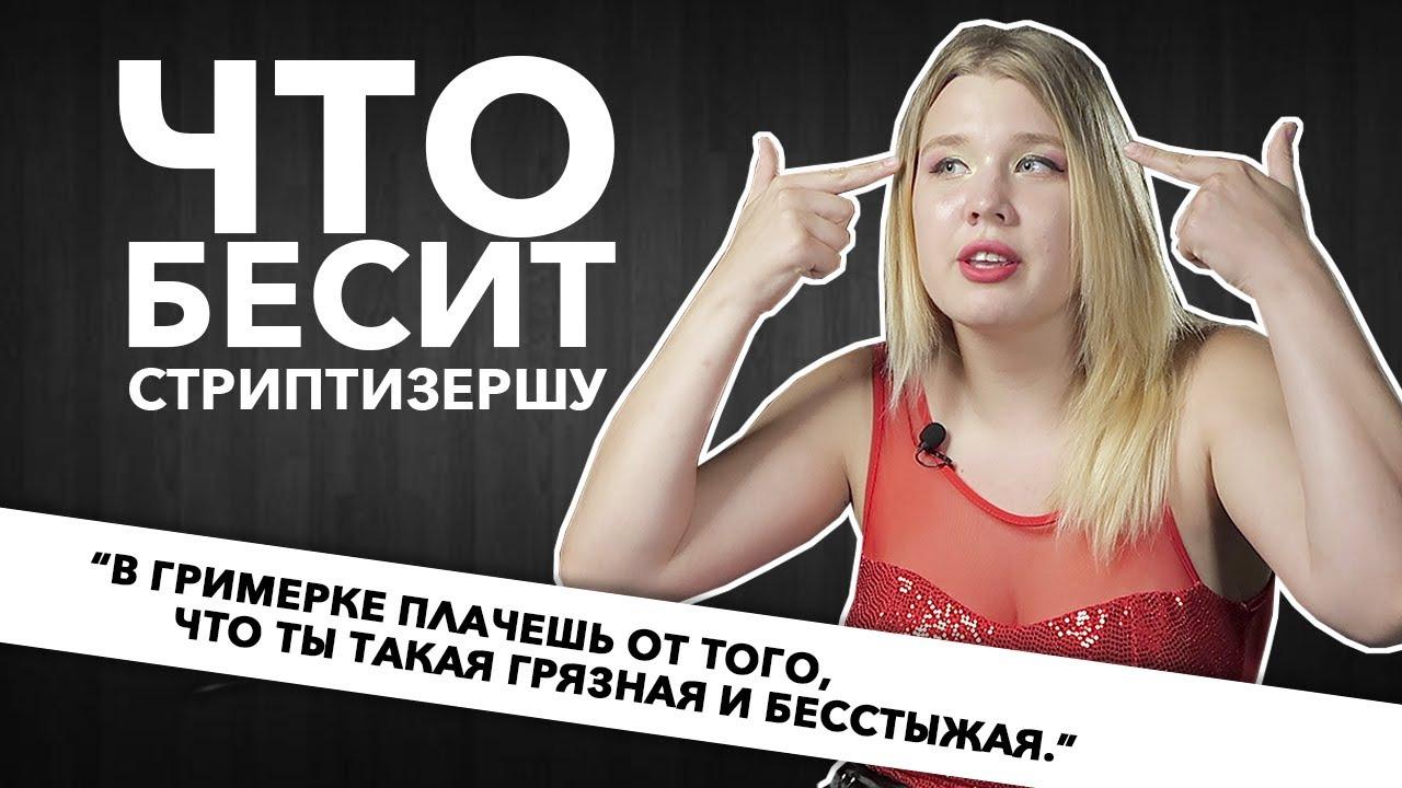 LUKI. Бесит — s04e33 — Что бесит стриптизершу   Даша Грибанова
