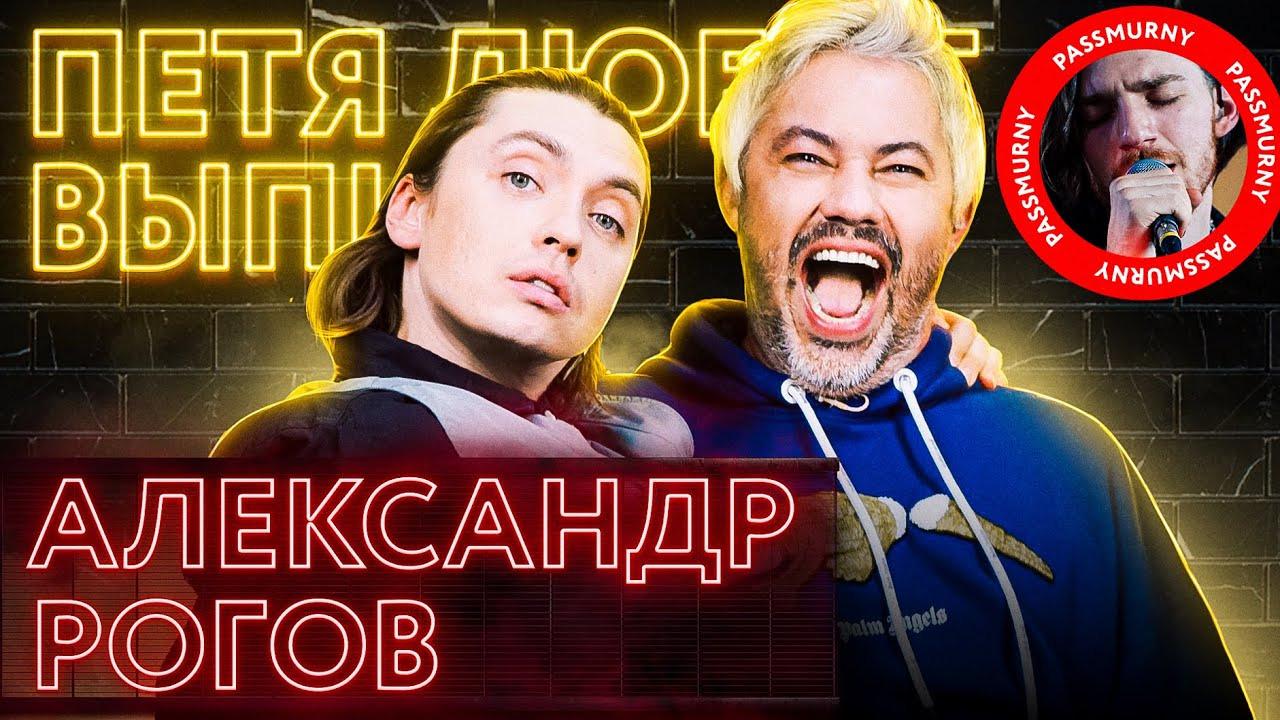 ПЕТЯ ЛЮБИТ ВЫПИТЬ — s05e08 — Александр Рогов