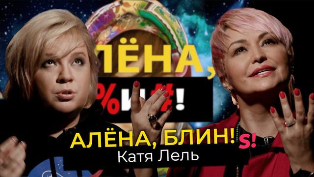 Алёна, блин! — s01e71 — Новые теории Кати Лель— захват планеты, клоны, контакты, прошлые жизни