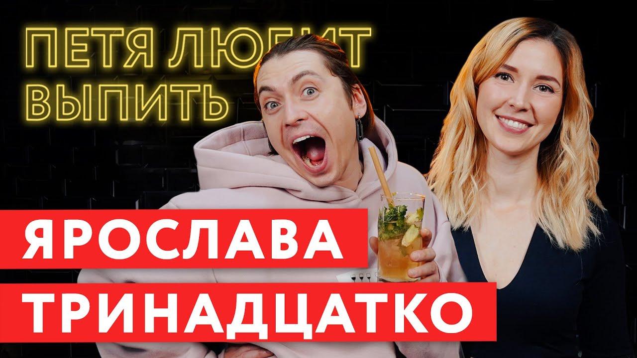 ПЕТЯ ЛЮБИТ ВЫПИТЬ — s04e19 — Ярослава Тринадцатко