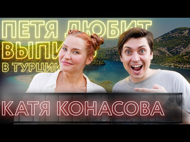 ПЕТЯ ЛЮБИТ ВЫПИТЬ — s05e15 — Катя Конасова