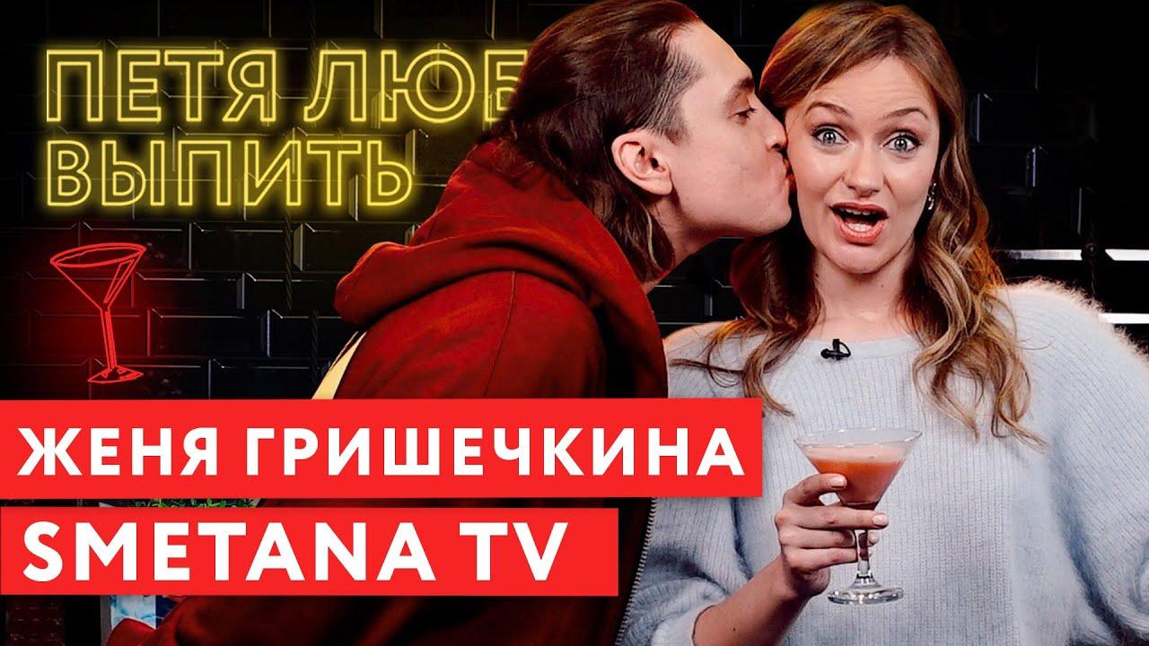 ПЕТЯ ЛЮБИТ ВЫПИТЬ — s03e08 — Женя Гришечкина