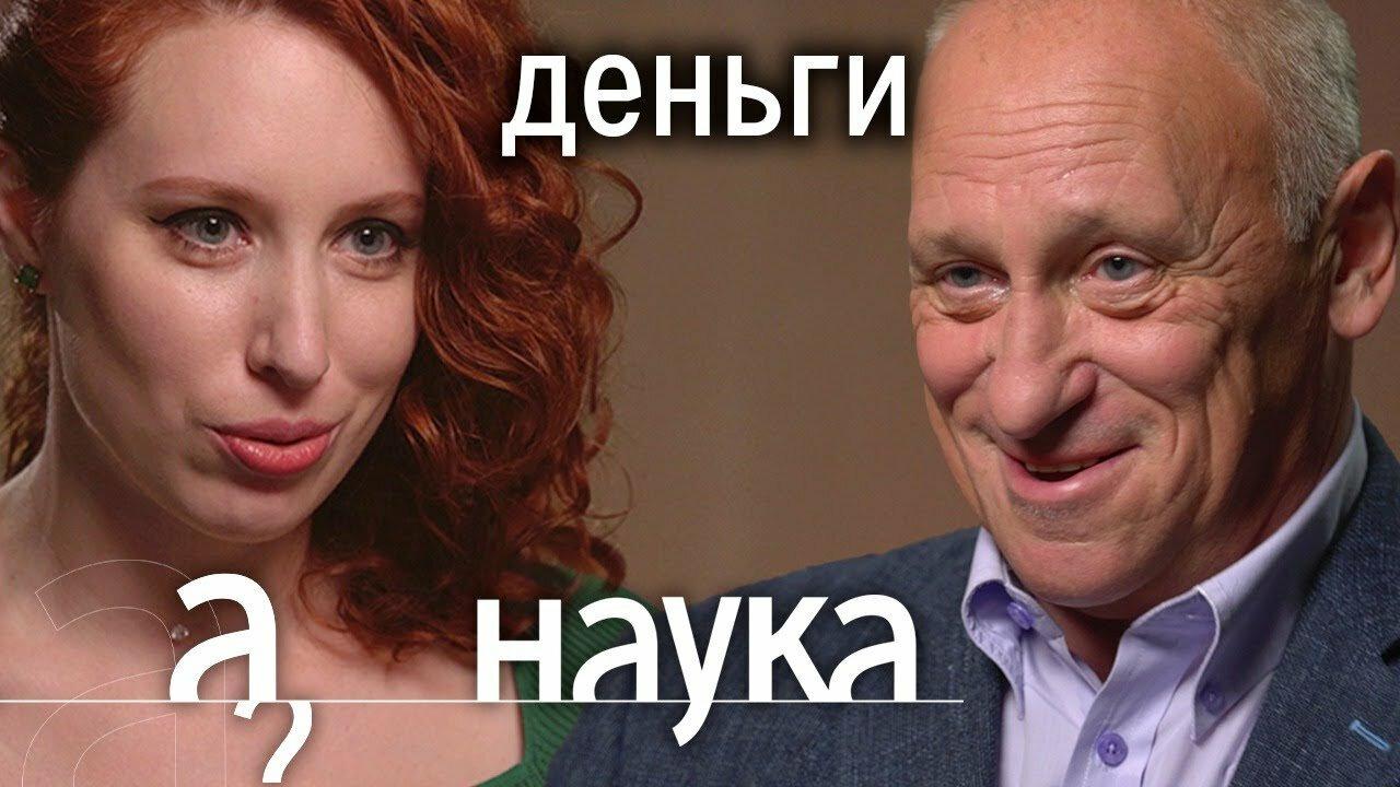 А поговорить? — s05e22 — Александр Аузан. Куда уходят наши налоги, почему такие низкие пенсии и отчего дешевеет рубль?