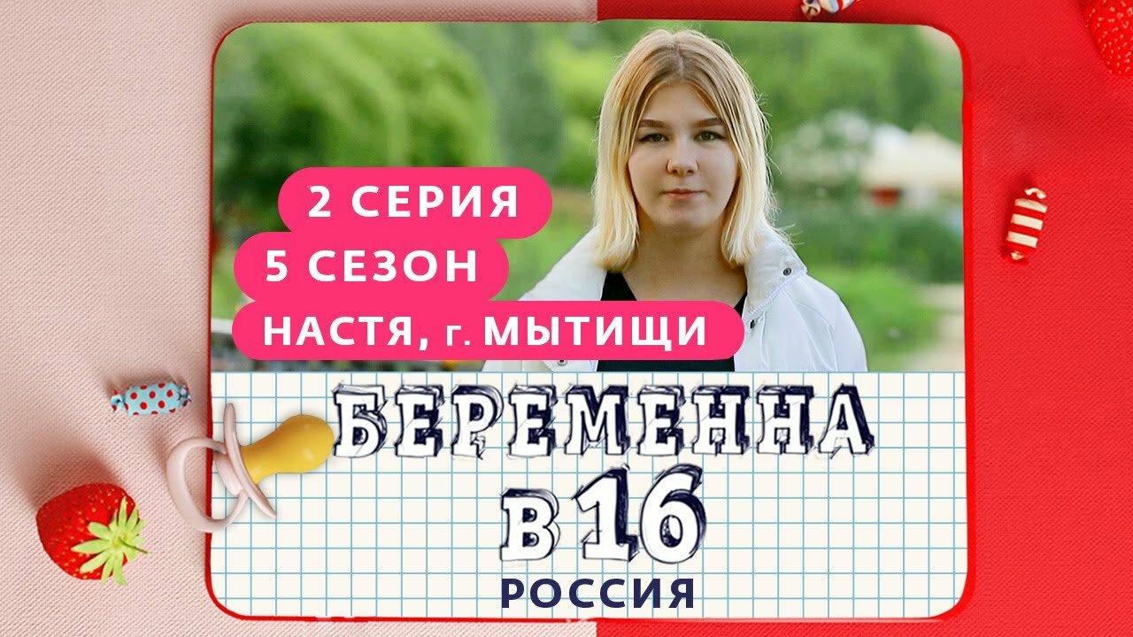 Беременна в 16 — s05e02 — Выпуск 34. Анастасия, Мытищи