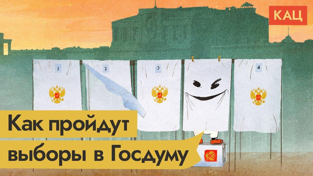 Максим Кац — s04e212 — Выборы вГосдуму: кто проводит, кто участвует, как обманывают