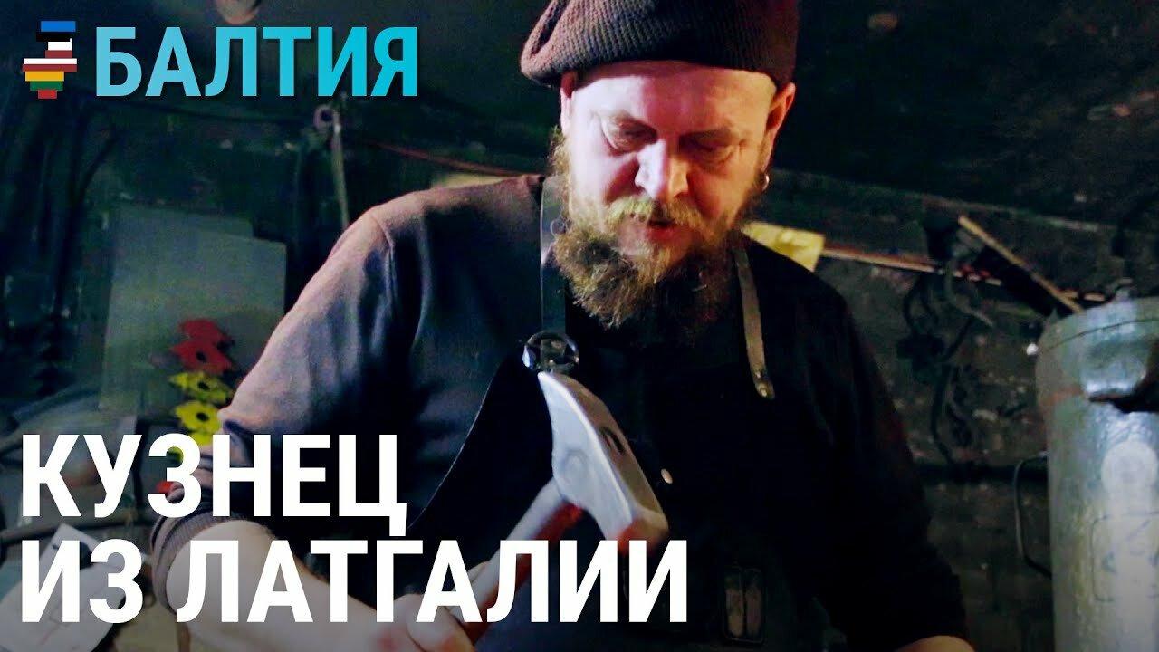 Балтия — s03e03 — Между молотом и наковальней. История кузнеца из Латгалии