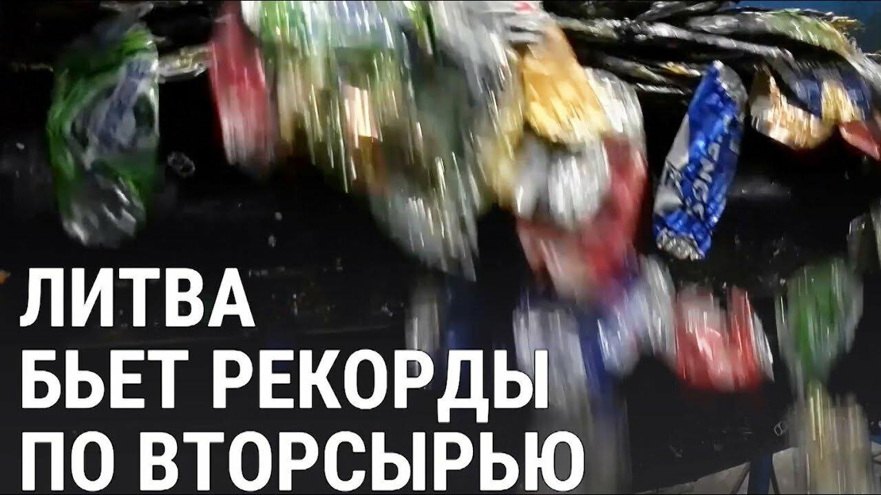 Балтия — s01e12 — Литовское экологическое чудо