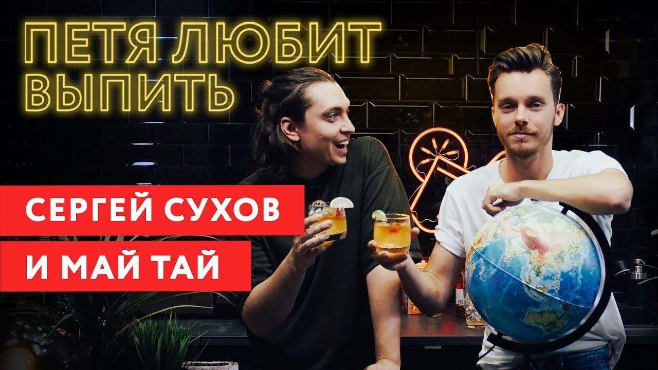 ПЕТЯ ЛЮБИТ ВЫПИТЬ — s01e07 — Сергей Сухов