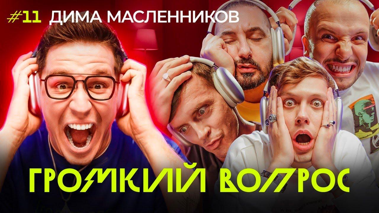 Громкий вопрос — s01e11 — ГРОМКИЙ ВОПРОС сДимой Масленниковым