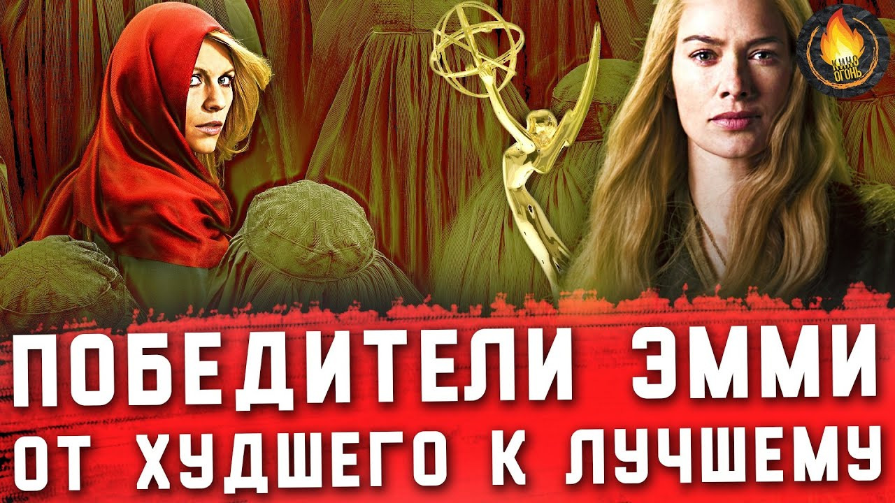 Кино Огонь — s2021e373 — ДРАМАТИЧЕСКИЕ СЕРИАЛЫ, ПОЛУЧАВШИЕ ЭММИ В21 ВЕКЕ: ОТХУДШЕГО КЛУЧШЕМУ
