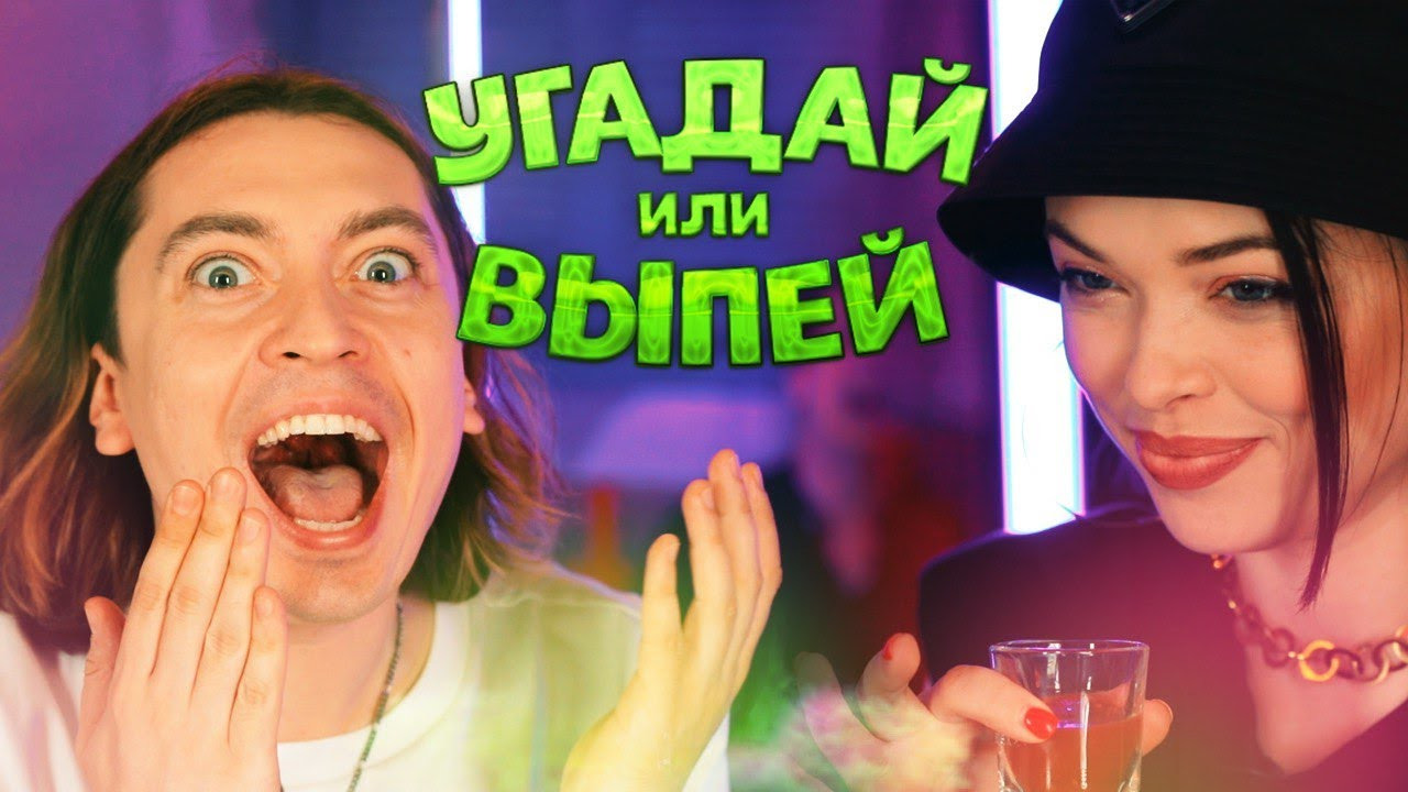 Smetana TV — s06e07 — УГАДАЙ или ВЫПЕЙ!
