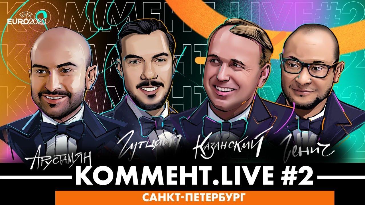 Коммент. Шоу — s02 special-0 — Дебют России наЕвро-2020 исостояние Эриксена | Live #2