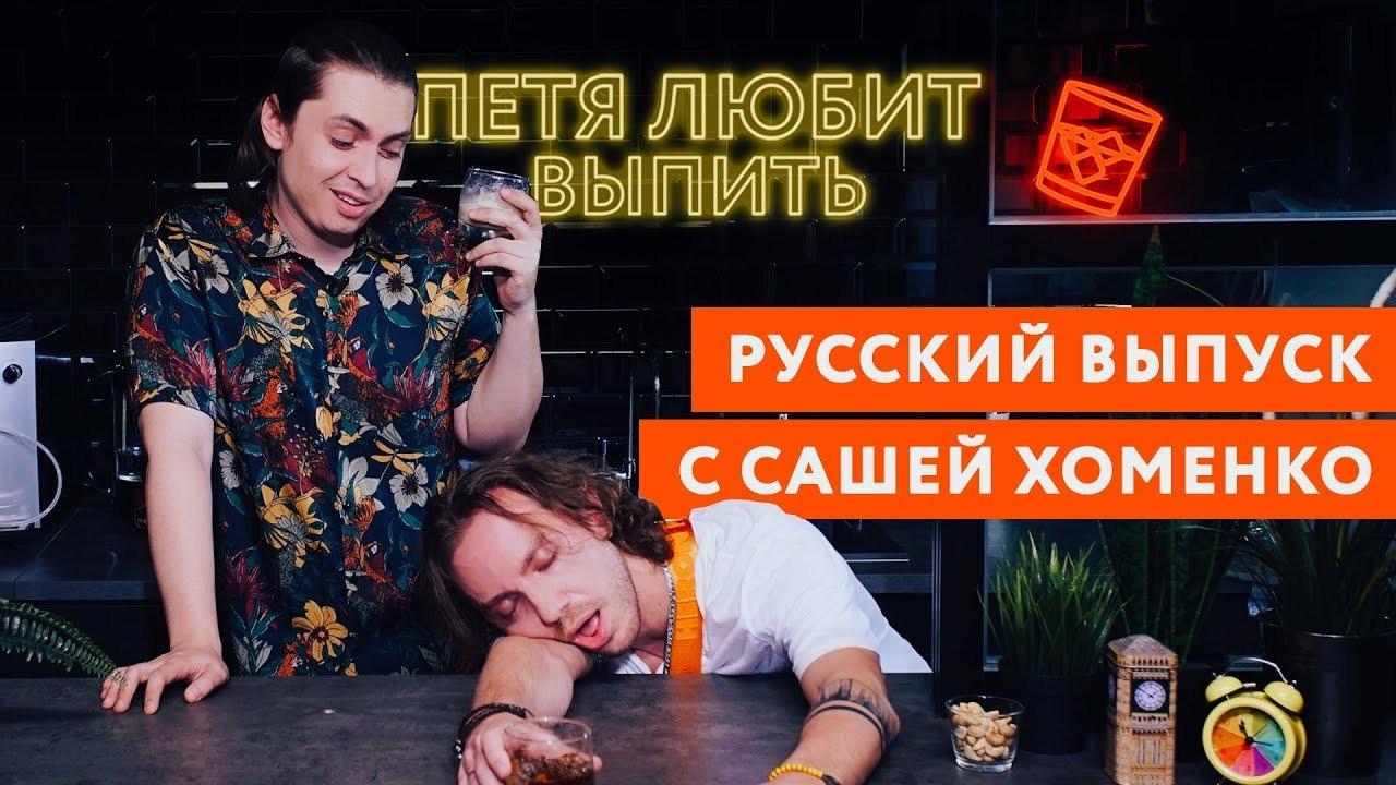 ПЕТЯ ЛЮБИТ ВЫПИТЬ — s01e02 — Саша Хоменко