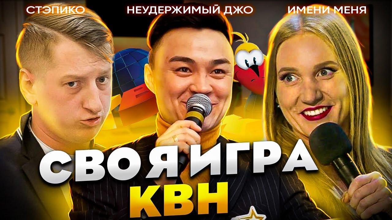 Своя игра х КВН — s03e03 — Кокушкина хБлохин хЗемлянский