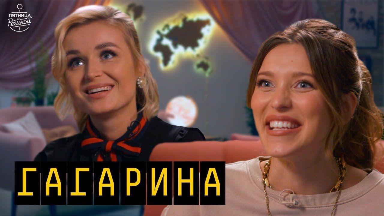 Пятница с Региной — s02e05 — Выпуск 11. Полина Гагарина