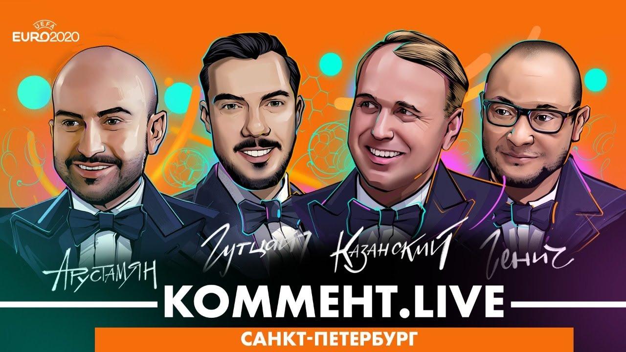 Коммент. Шоу — s02 special-0 — Кто победит наЕвро-2020 | Live #1
