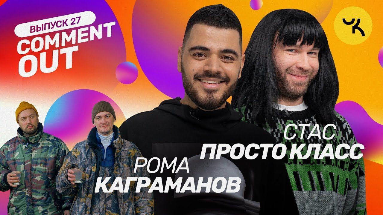 Comment Out — s01e27 — Роман Каграманов х Стас Просто Класс