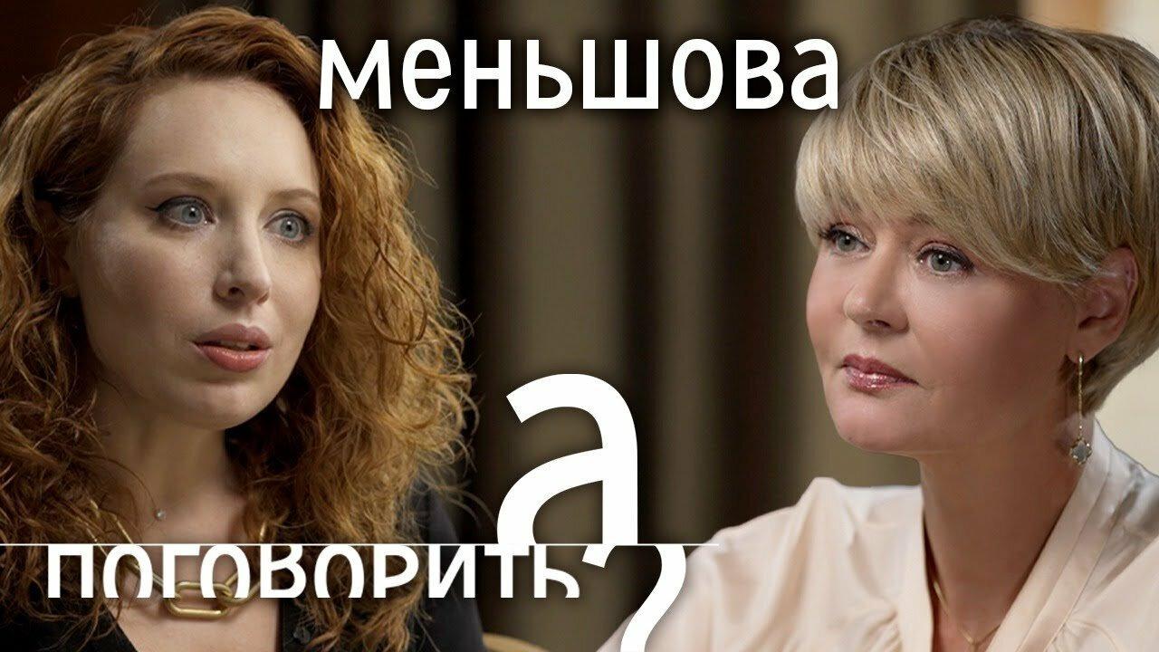 А поговорить? — s05e26 — Юлия Меньшова о смерти папы, вакцинации, увольнении с телевидения и «неправильном» феминизме