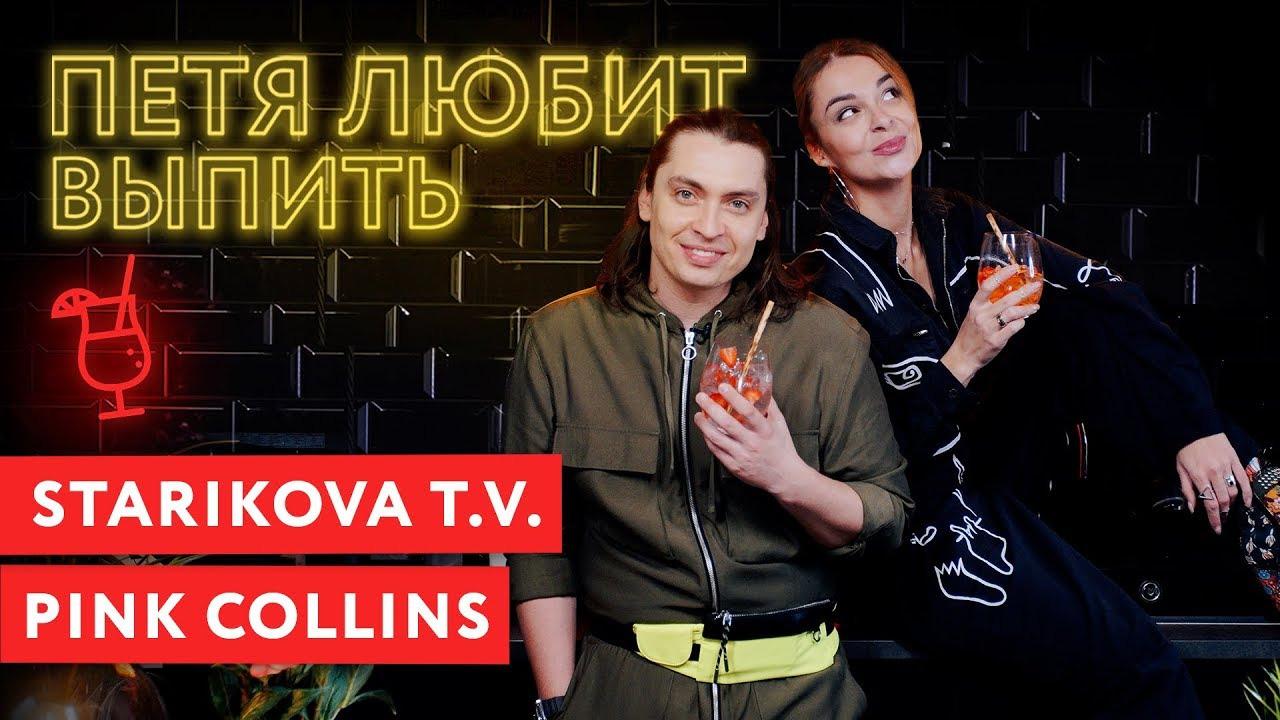 ПЕТЯ ЛЮБИТ ВЫПИТЬ — s02e07 — Таня Старикова