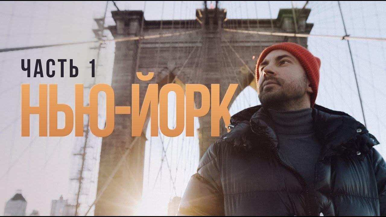 Андрей Бедняков — s03e01 — Нью-Йорк Часть 1   New York Part 1 (eng sub)
