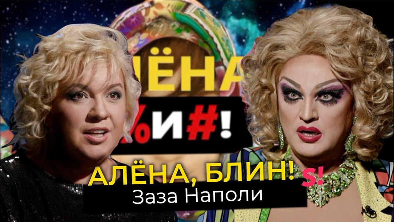Алёна, блин! — s01e88 — Заза Наполи— первая российская дрэг-квин, обида наИвлееву, ориентация, смерть друзей, алкоголь