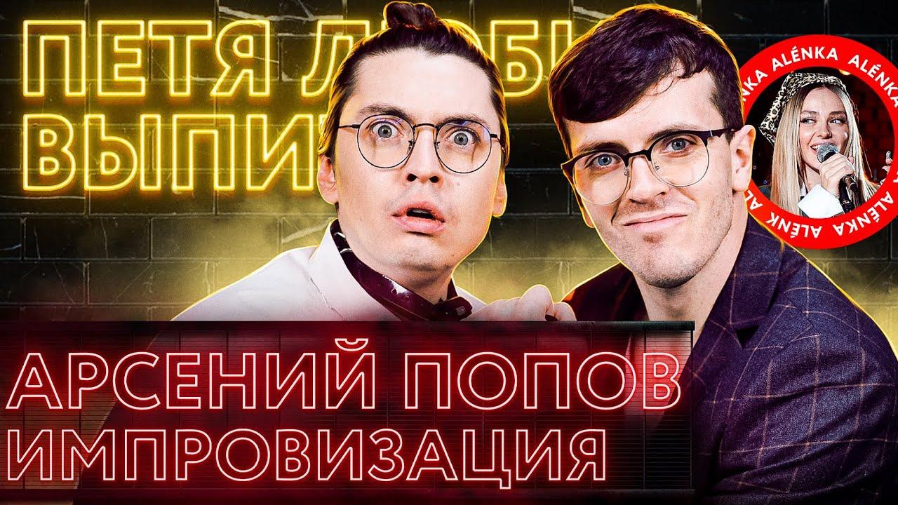 ПЕТЯ ЛЮБИТ ВЫПИТЬ — s05e05 — Арсений Попов, аеще уменя сегодня ДЕНЬ РОЖДЕНИЯ!