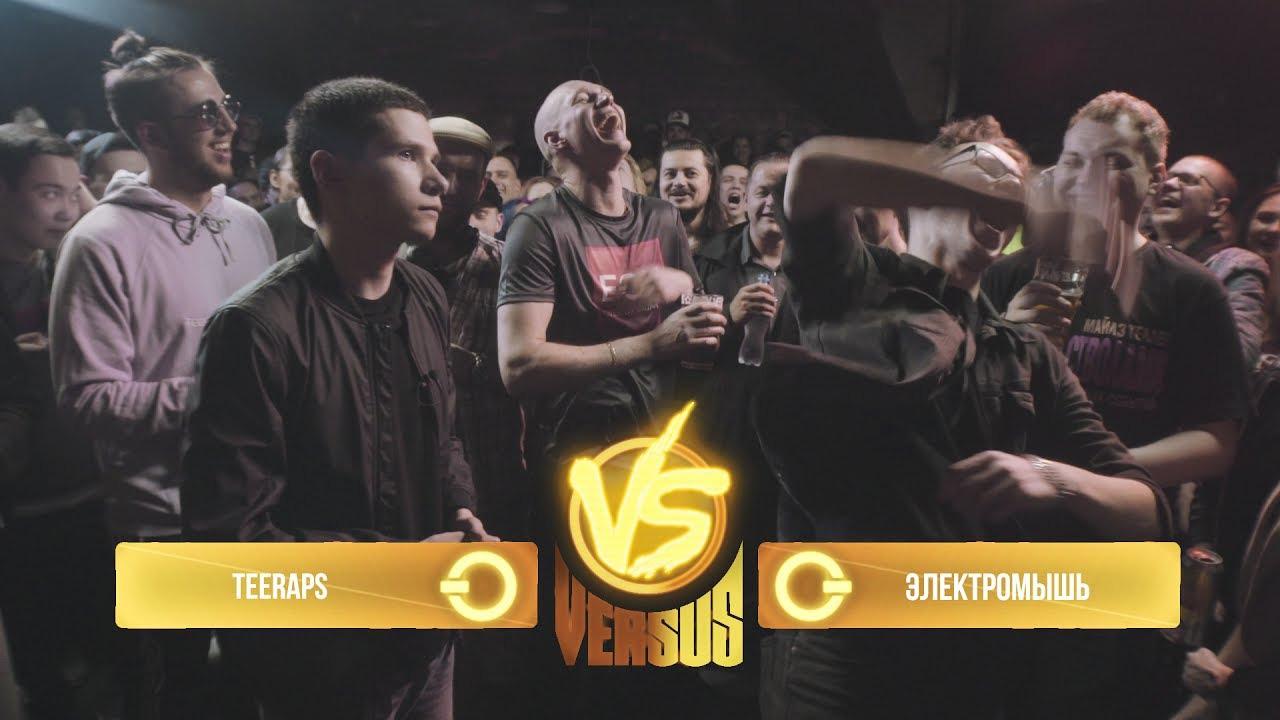 VERSUS: FRESH BLOOD — s03e18 — Teeraps VS Электромышь. Полуфинал