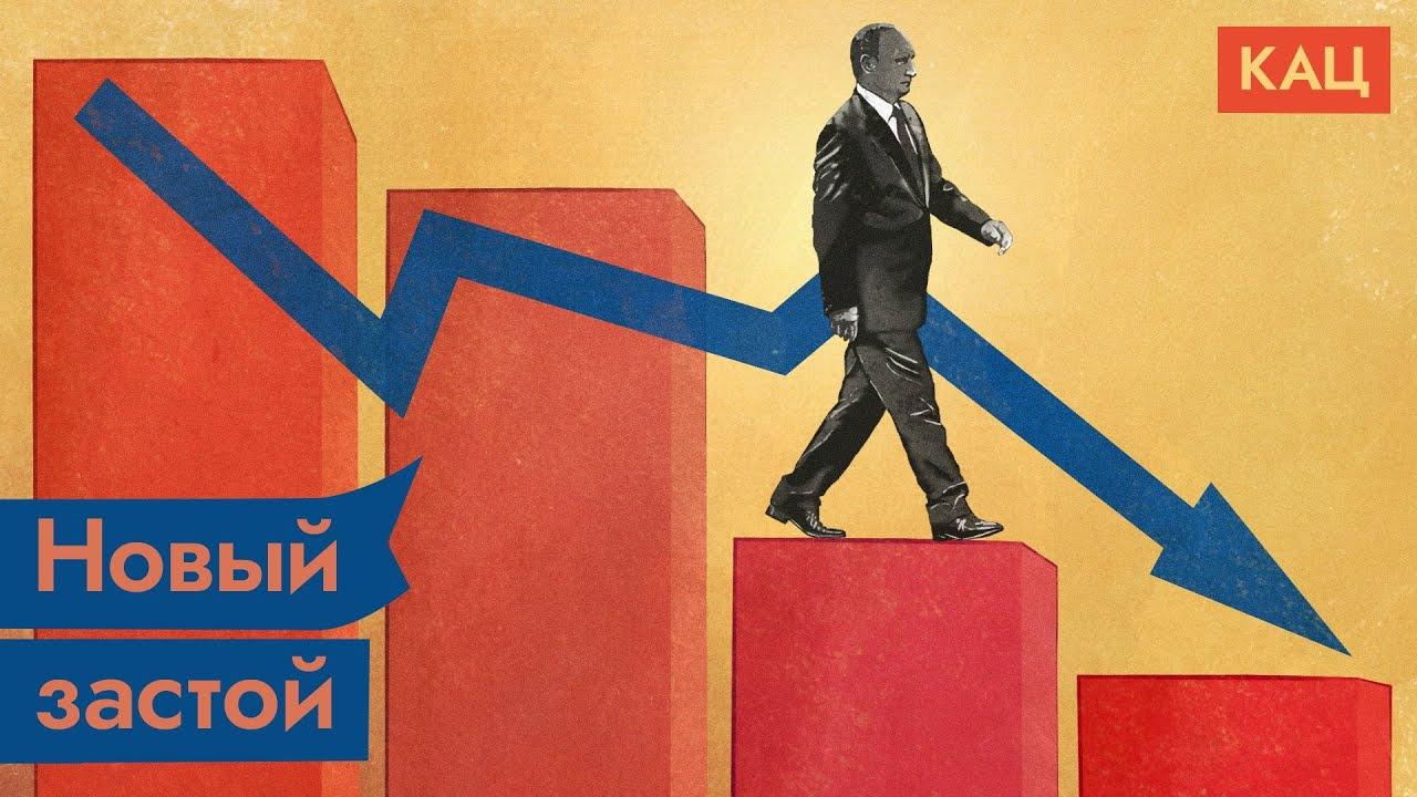 Максим Кац — s04e193 — Путинские 2030-е будут как брежневские 1980-е. Прогноз экономистов
