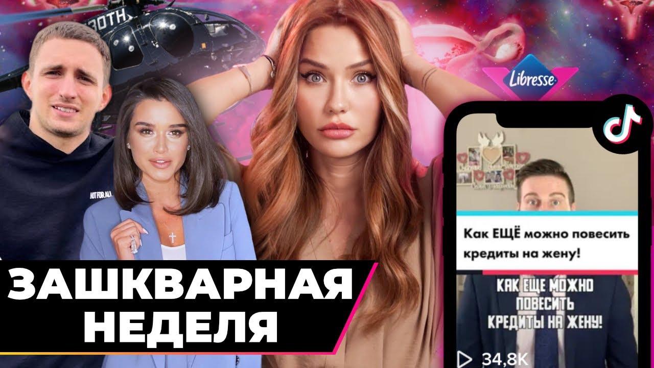 Катя Конасова — s06e48 — Зашквар недели | Бородина, Литвин иклоуны изTikTok