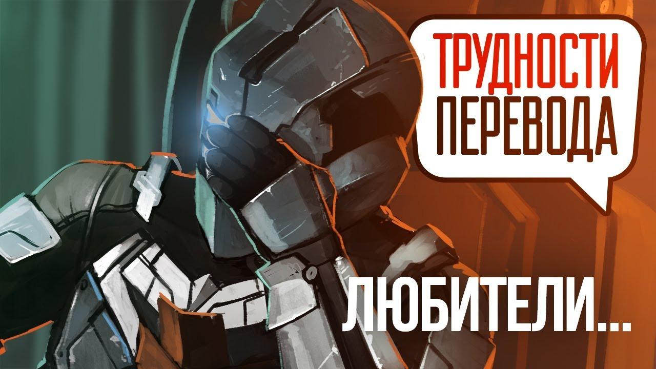 Трудности перевода — s01e30 — Трудности перевода. Dead Space 2