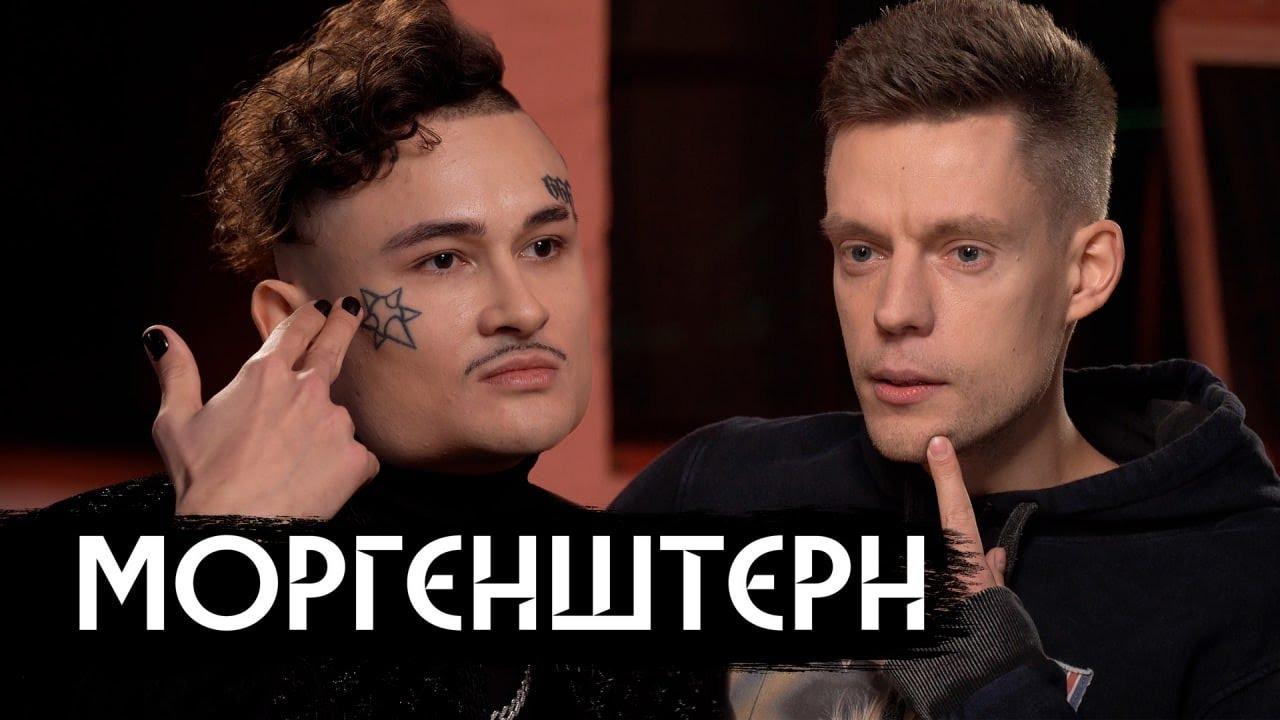 вДудь — s07e19 — MORGENSHTERN— главный шоумен России-2020