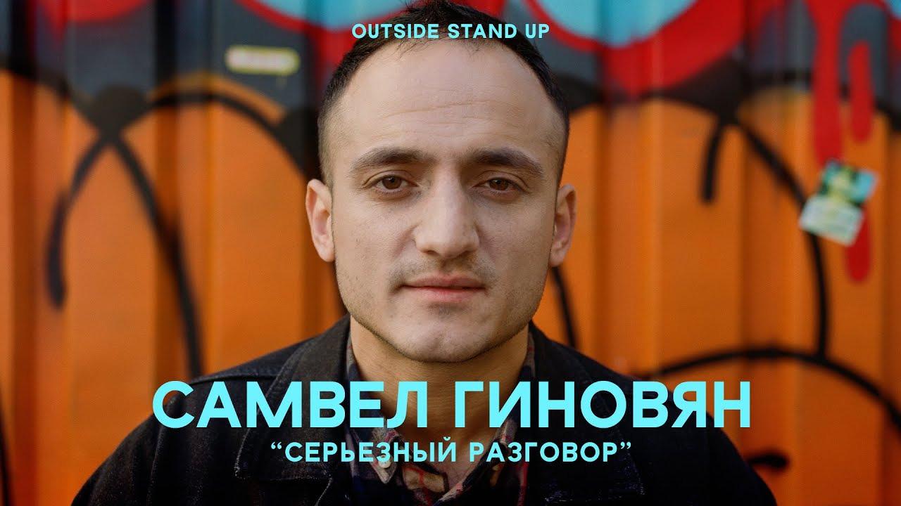 OUTSIDE STAND UP — s02e03 — Самвел Гиновян «Серьезный разговор»